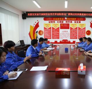 解放思想讨论再行动 ——昌菱制糖党支部召开大讨论活动布置会
