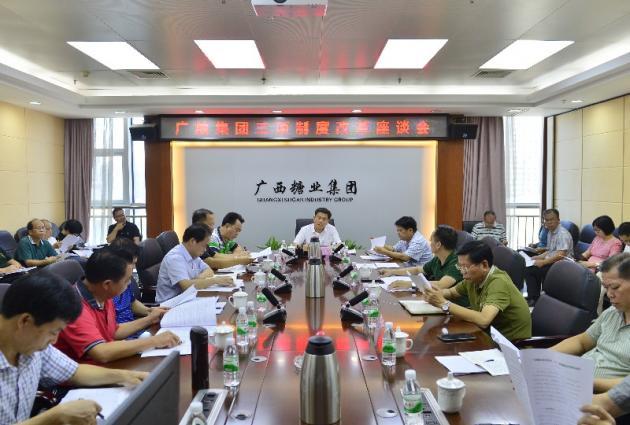 """广糖集团加快推进劳动人事薪酬""""三项制度""""改革"""