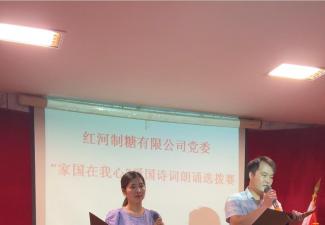 """紅河制糖公司黨委舉辦""""家國在我心"""" 愛國詩詞朗誦選拔賽"""