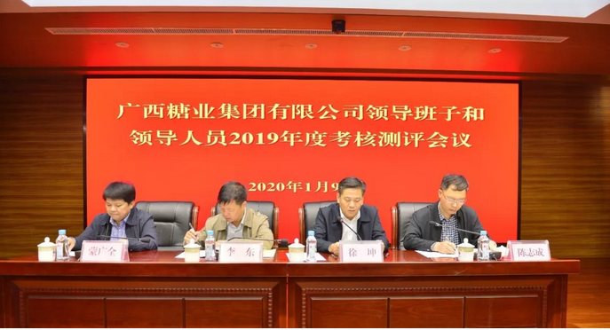 广糖集团召开领导班子和领导人员年度考核测评会 李东出席