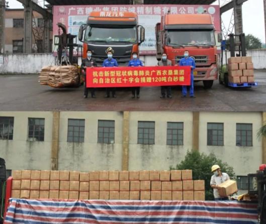 """【农垦爱心再""""发货"""" 】捐赠自治区红十字会120吨精制白砂糖由广糖集团正式发出"""