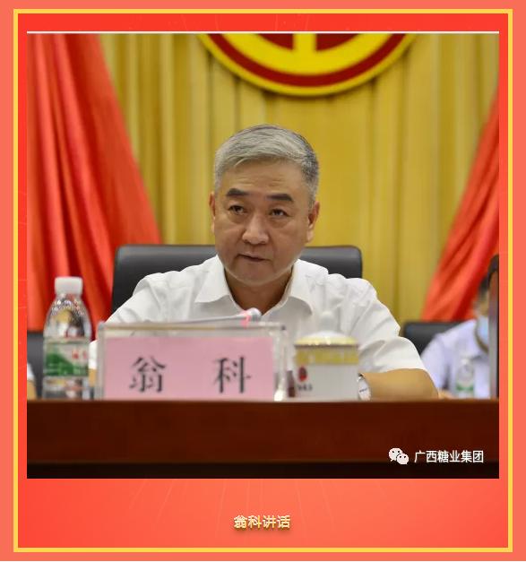 DAO集团第一届第一次工代会职代会顺利召开 翁科出席并讲话
