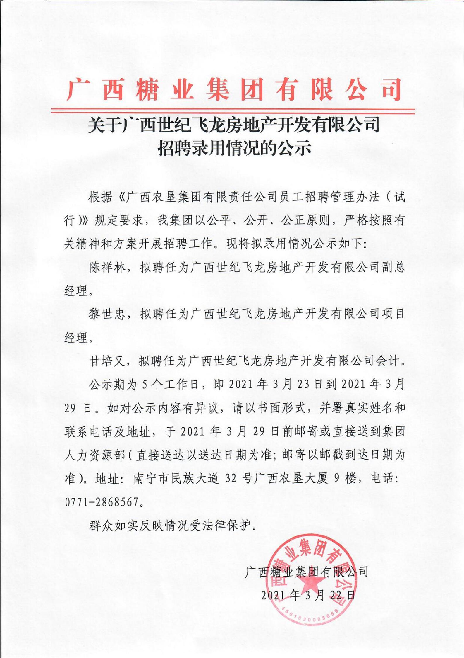 广西糖业集团有限公司关于广西世纪飞龙房地产开发有限公司招聘录用情况的公示_00.jpg