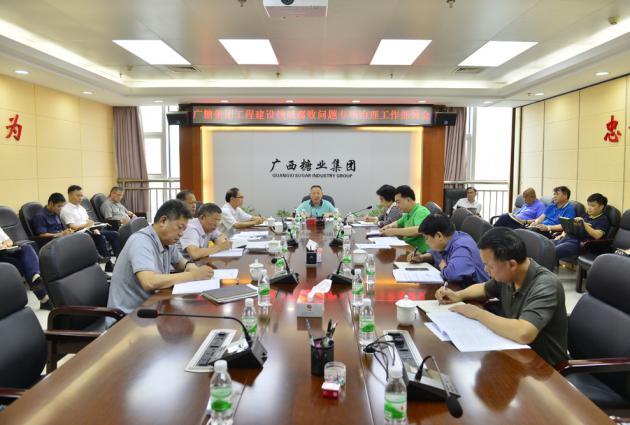 廣糖集團召開工程建設領域腐敗問題專項治理工作部署會